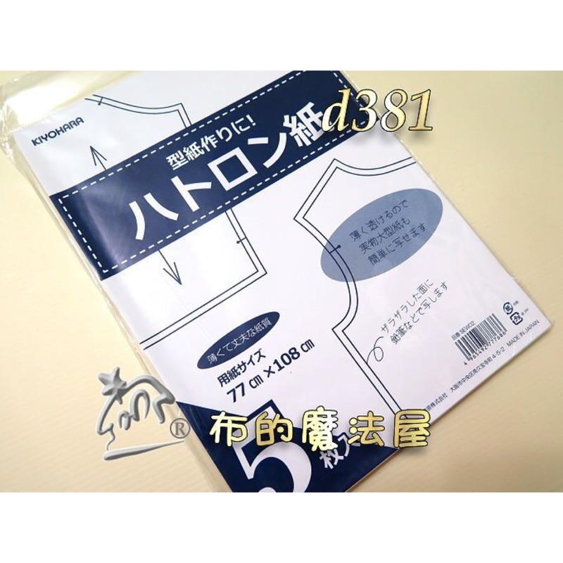 ~布的魔法屋~ d381 KIYOHARA 薄透光描圖紙製圖襯拼布洋裁製作紙型用描圖紙紙型