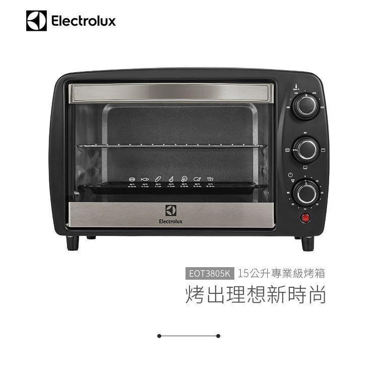 下殺~Electrolux 伊萊克斯~15L 級烤箱EOT3805K