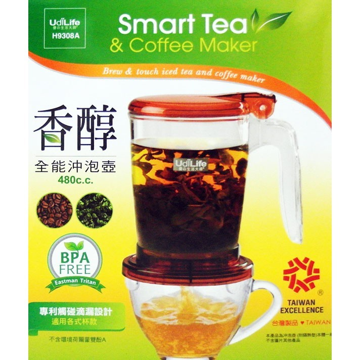 宅配免  香醇全能沖泡壺480cc 泡茶泡咖啡超輕鬆