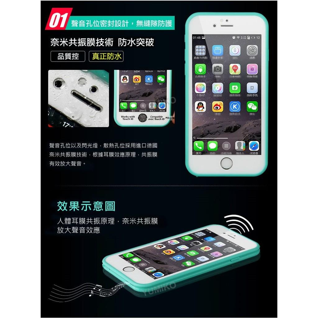 第四代防水殼iPhone SE iPhone 5 5s 4 吋防水防塵防摔超薄手機殼