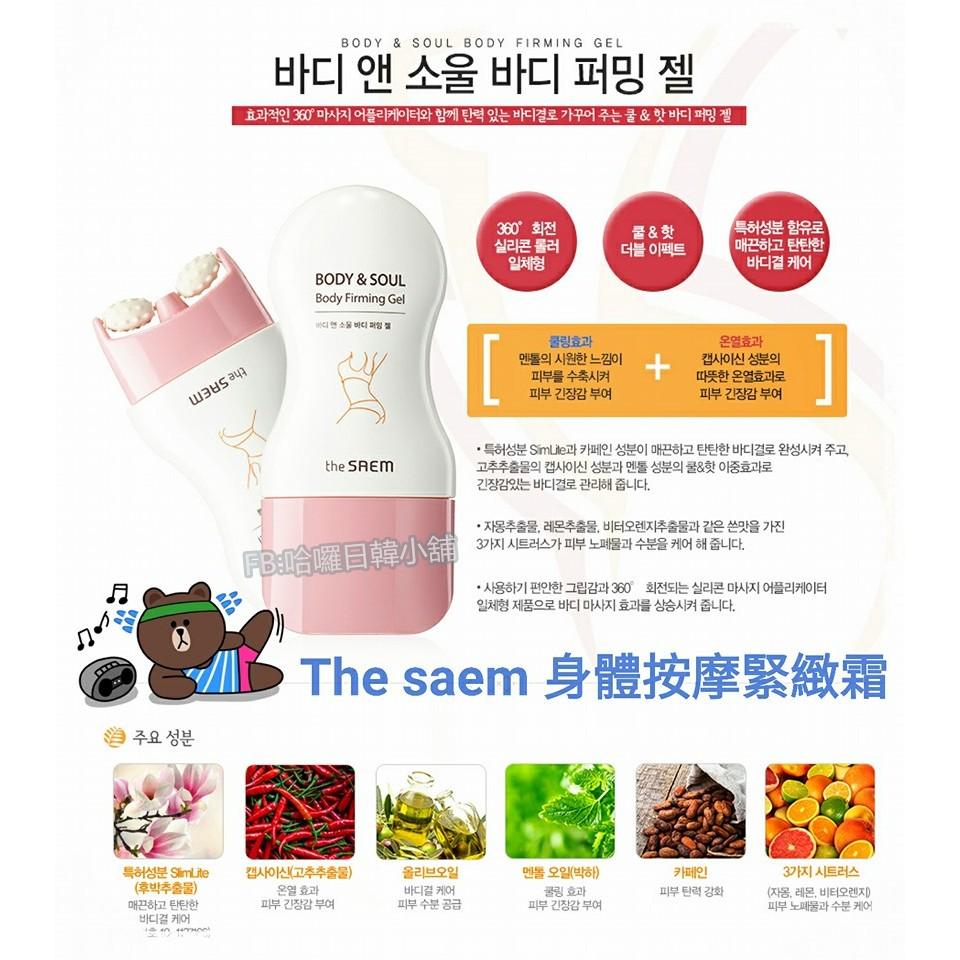 韓國The saem 身體按摩緊緻霜125ml