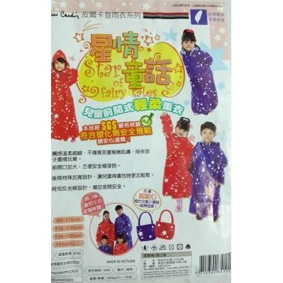 超Q 版皮爾卡登星情童話兒童尼龍雨衣~藍色紅色~SGS 雨衣皮爾卡登兒童雨衣