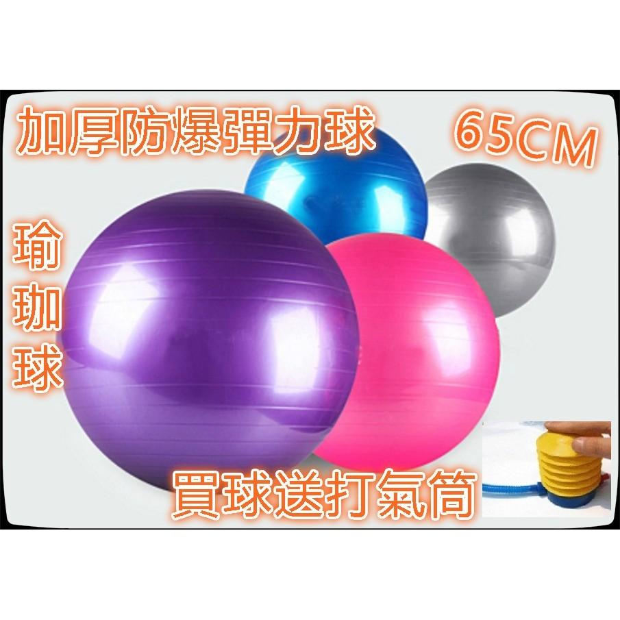 ❤含發票❤ 價❤買球送打氣筒►加厚防爆 彈力瑜珈球65CM ◄彈力球瘦身球韻律球抗力球瑜珈