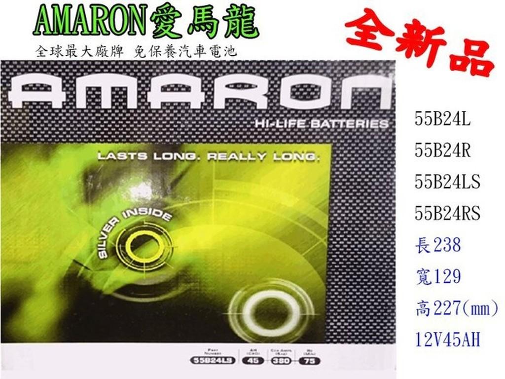 ~電池倉庫~ 愛馬龍AMARON 汽車電池55B24LS 46B24LS 加強版