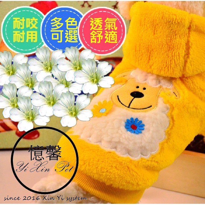 ~PC39 ~花羊羊珊瑚絨帽衫寵物帶帽花美羊毛絨衫寵物狗狗衣服綿羊變身裝寵物衣服憶馨