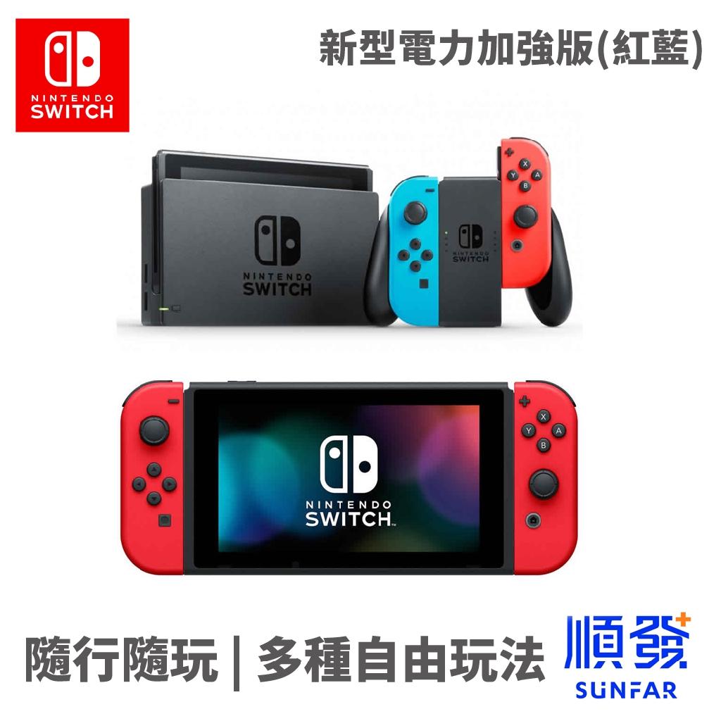[現貨] Nintendo 任天堂 Switch 新型台灣專用機-藍紅 同捆組