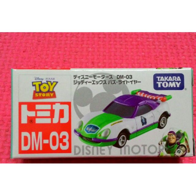 TOMICA 迪士尼小汽車DM 03 玩具總動員新!夢幻巴斯光年跑車