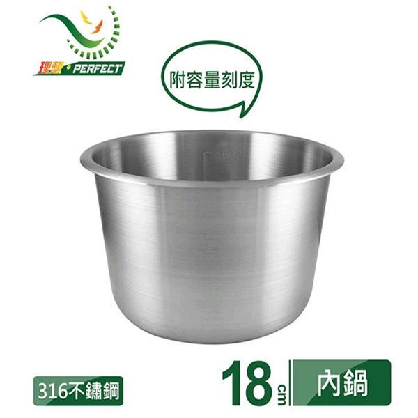 PERFECT 理想316 不銹鋼內鍋18cm 20cm 22cm 此款無包裝外盒