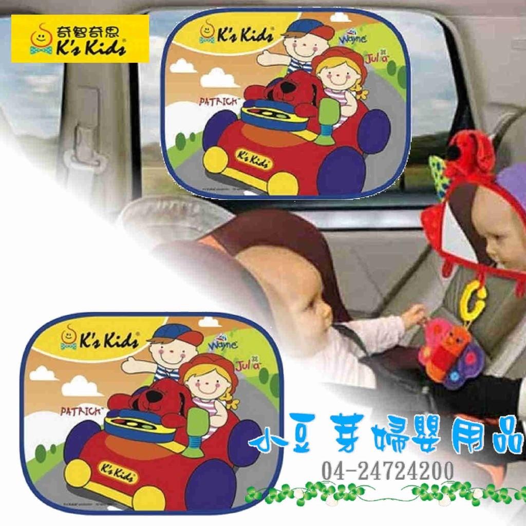 K s Kids 可愛汽車側窗遮陽板_ 車用安全系列~小豆芽~K s Kids 奇智奇思可