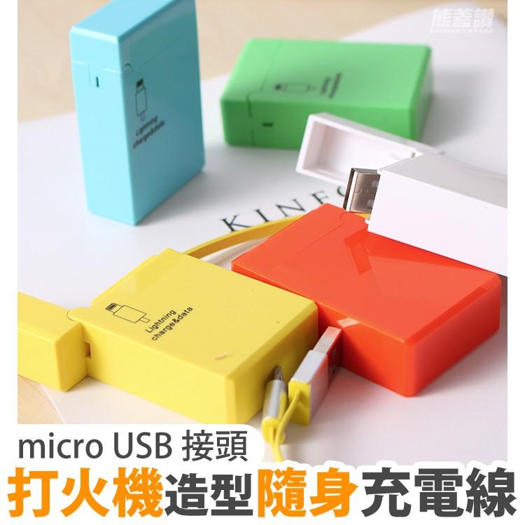 micro USB 打火機 自動伸縮收納雙頭充電線三星S7 HTC 華碩Zenfone2