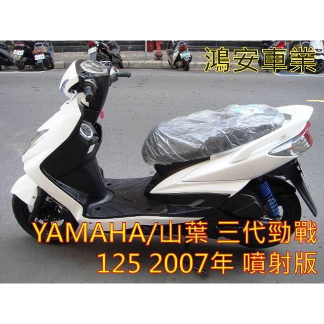 鴻安車業~ 中古機車~YAMAHA 山葉 勁戰125 2007 年噴射版 車~ 審件當日交
