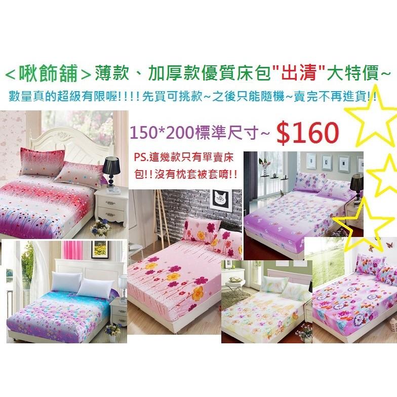 啾飾舖 薄款及加厚床包 大 160 好清洗防過敏床套被套枕套