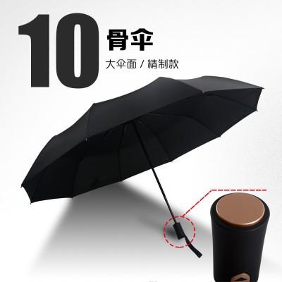 十骨全自動三折傘雨傘防紫外線傘摺疊傘 傘 傘廣告傘純色晴雨商務傘