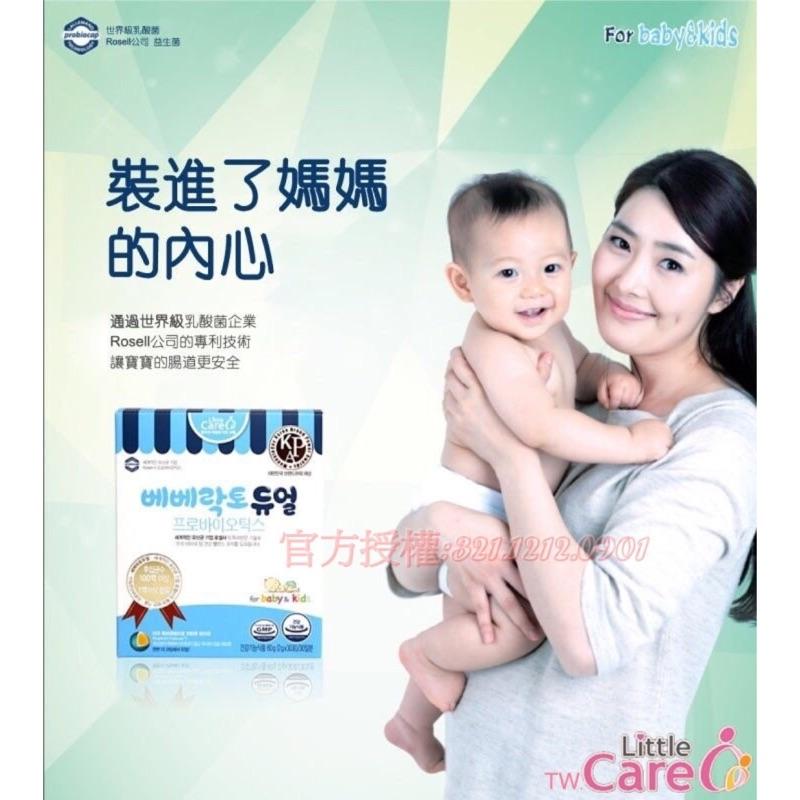 ❤️韓國 兒童益生菌