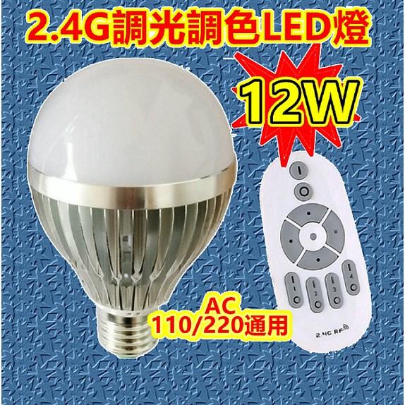 無線遙控LED 智慧燈泡2 4G 12W E27 燈座無段調光調色無線電源開關2 4G 射