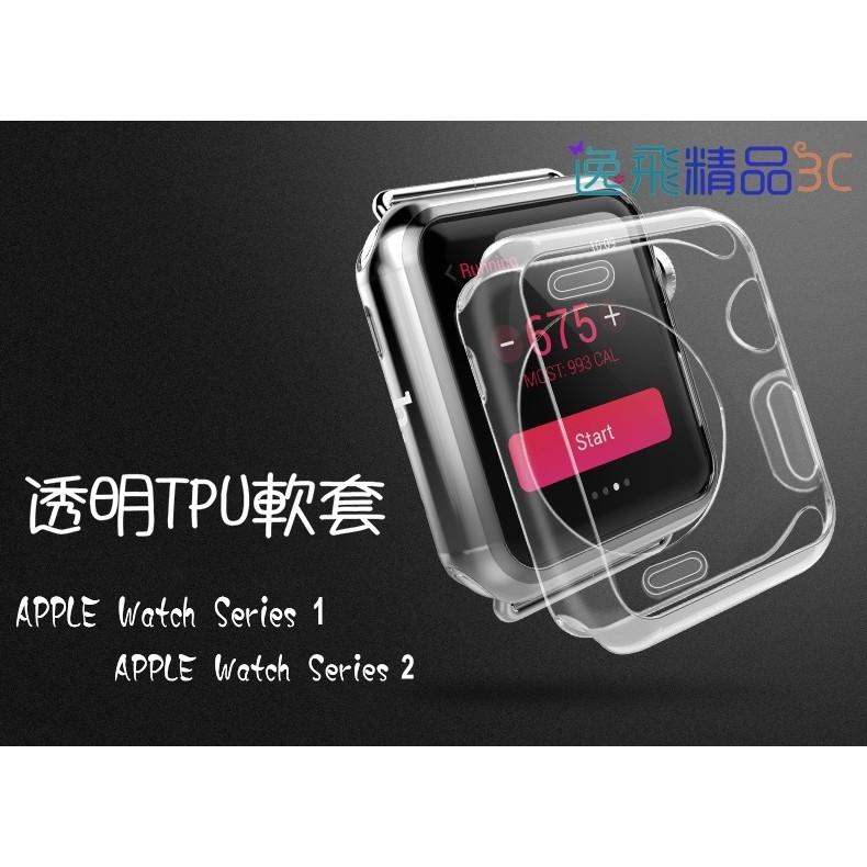 蘋果手錶Apple Watch 1 代2 代42mm 38mm 超薄TPU 透明保護套~