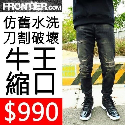 ~Frontier ~16A W 仿舊水洗刀割破壞 開版重磅高 補丁破壞牛王縮口褲牛仔褲黑