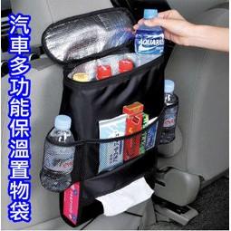 汽車多 椅背保溫置物袋收納袋置物袋