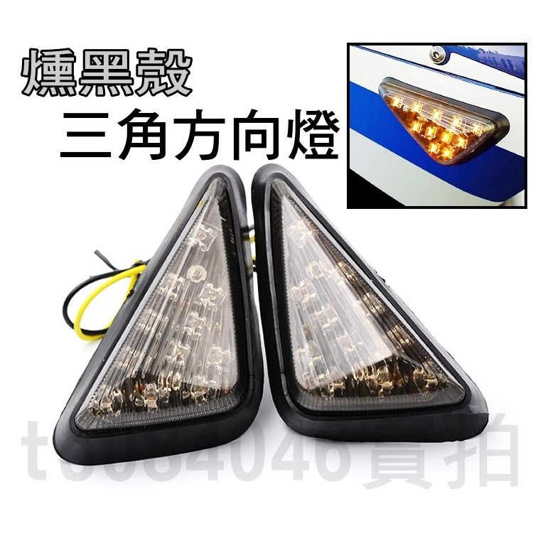 燻黑殼三角形方向燈LED 方向燈定位燈燈條導光條閃光燈大B BWS 酷龍檔車新勁戰雷霆王V