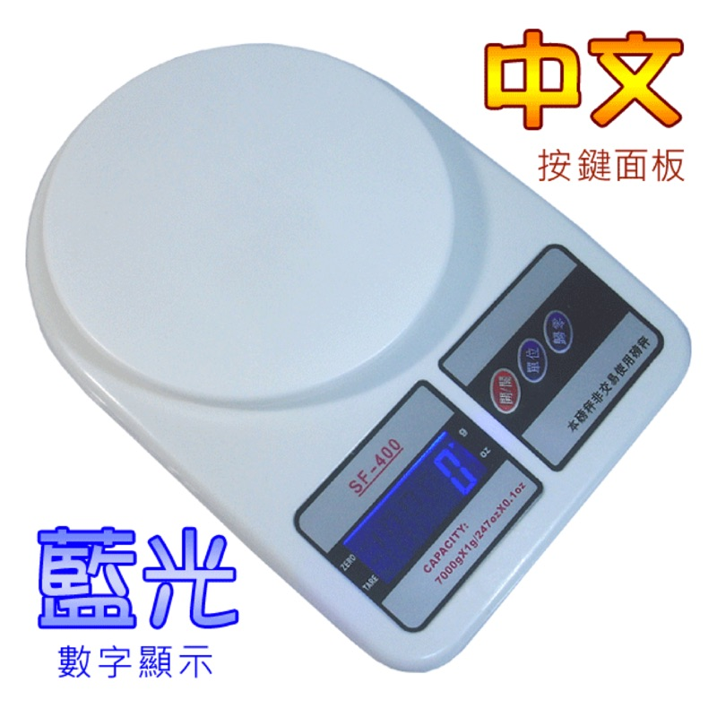 10Kg SF 400 料理電子秤繁體中文按鍵藍光背光顯示