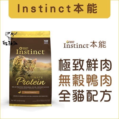 :貓點點寵舖:Instinct 本能〔全貓配方,極致鮮肉無穀鴨肉,5 磅〕1830 元