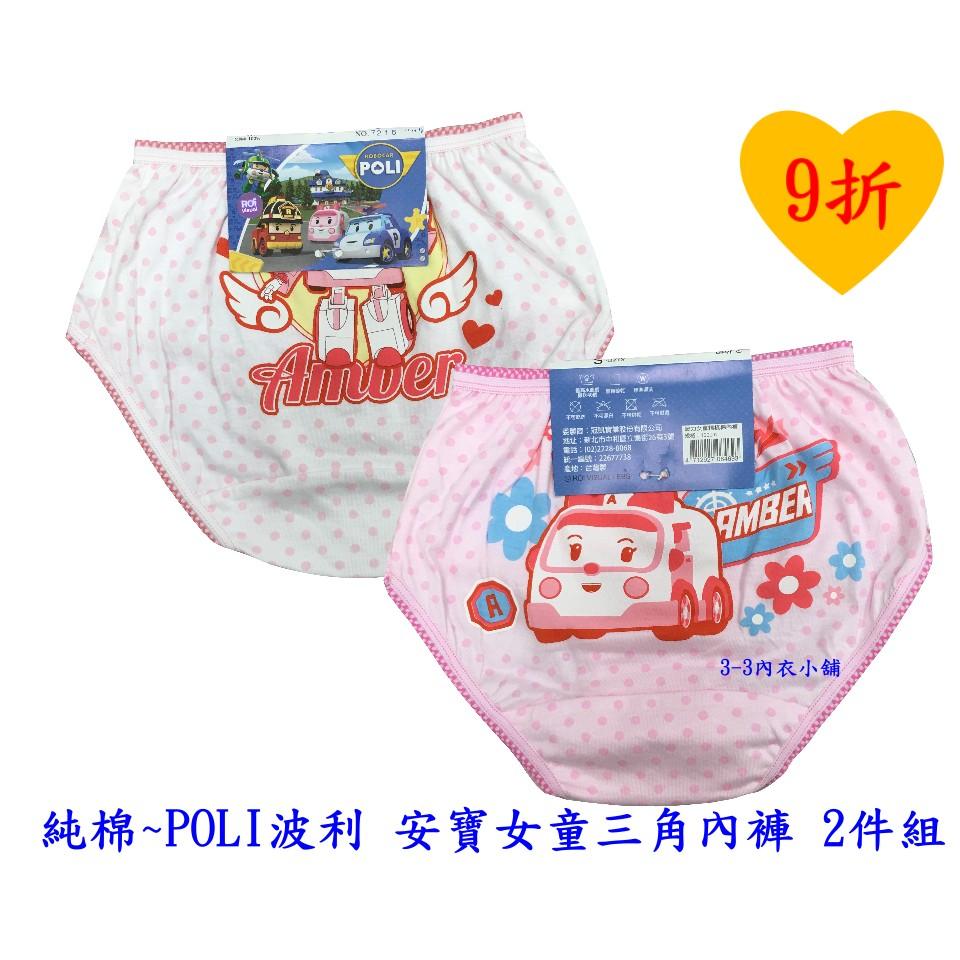 純棉POLI 波利安寶女童三角內褲2 件組