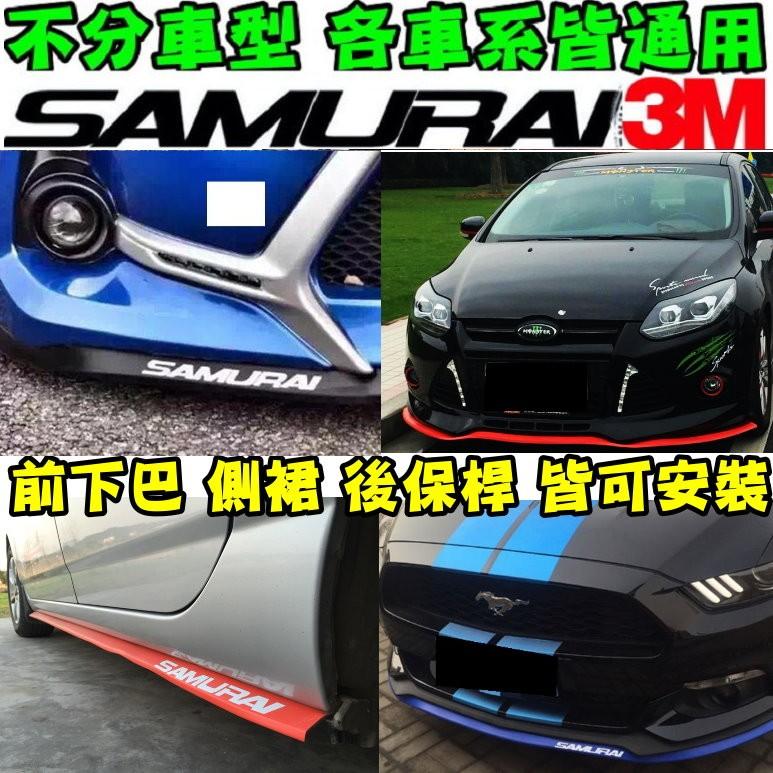 SAMURAI 汽車軟下巴側裙防撞膠條定風翼前保桿後保桿空力套件前下巴Mazda 2 3