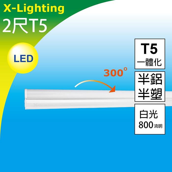 最低89 LED T5 2 尺8W 白2 呎串接燈管層板燈取代T8 X LIGHTING