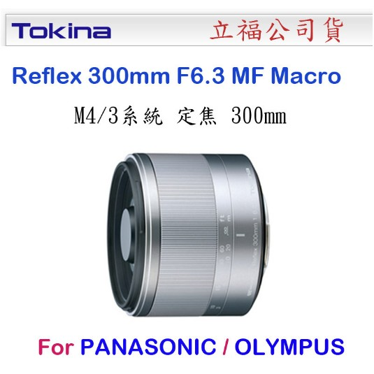 ~eYe 攝影~Tokina Reflex 300mm F6 3 MF Macro 立福
