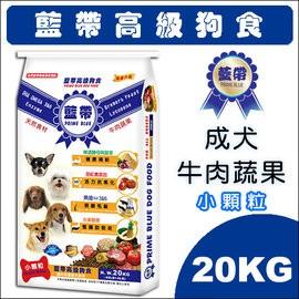 ~藍帶 狗食~成犬牛肉蔬果小顆粒20KG