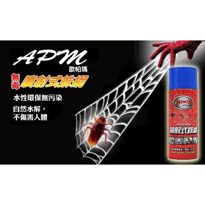 APM 噴射式蛛網300ml