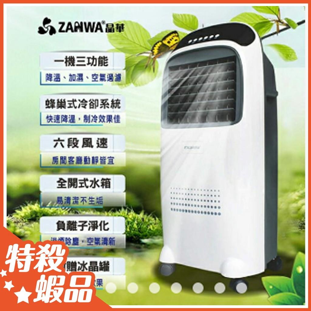 驚爆夏天,搶先 ~ZANWA 晶華~ZW 0708 負離子冰晶空調扇水冷扇水冷氣風扇冰晶罐