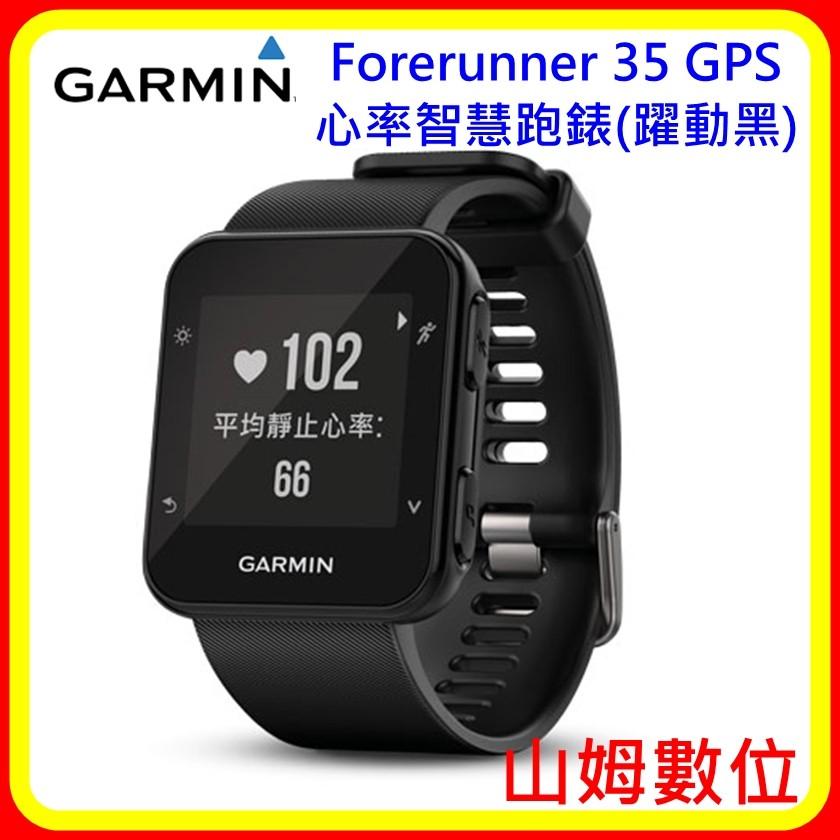 ~山姆 ~~ 送軟式鋼膜 貨~GARMIN Forerunner 35 GPS 心率智慧跑