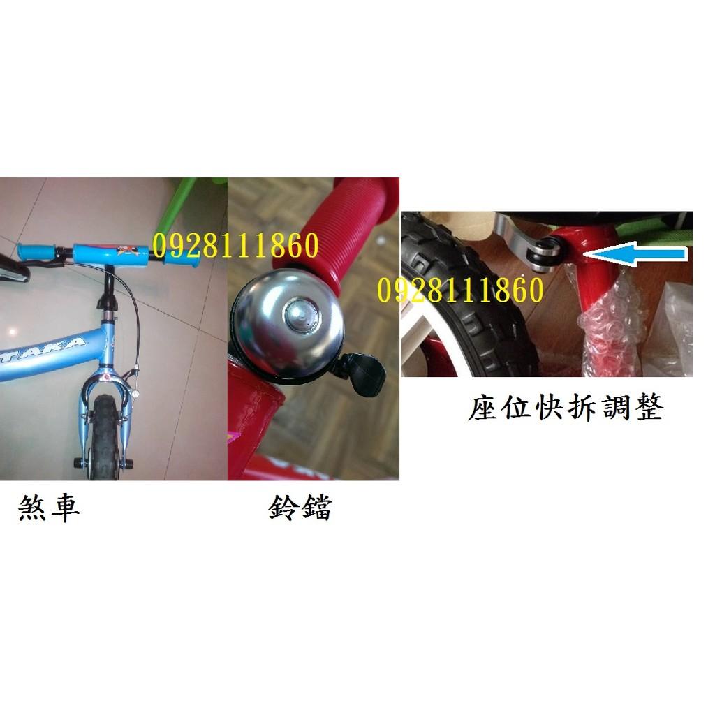 加購剎車與座位改快拆與鈴鐺專區 平衡車12 吋兒童滑步車學習車划步車腳踏車first bi