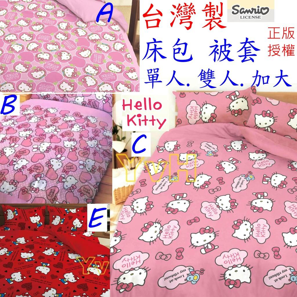 YvH Kitty 粉紅佳人飄飄雲蘋果三麗鷗  印染床包枕套組或被套單人雙人加大