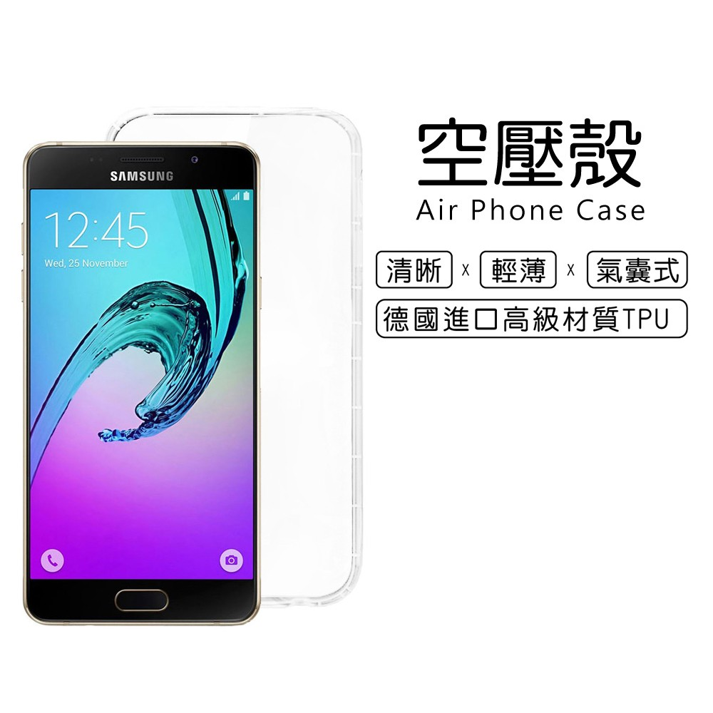 三星SAMSUNG Galaxy A7 2016 5 5 吋A710 氣墊耐衝擊空壓殼果凍