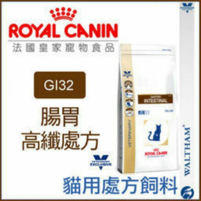 汪喵寶貝 法國皇家Royal Canin 貓用處方飼料GI32 腸胃道處方2kg