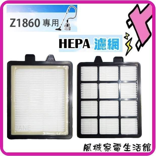 Z1860 吸塵器 HEPA 濾網