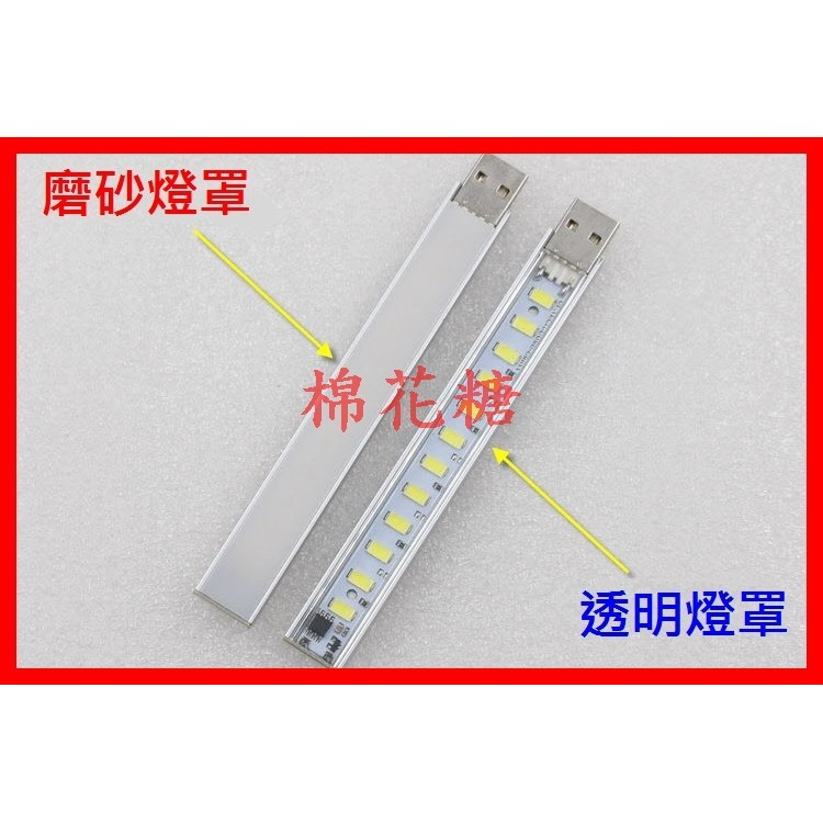 棉花糖無級調光觸摸觸控鋁基板12 LED USB 長燈條超亮台燈白光磨砂燈罩M0022