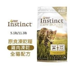 美國Instinct 本能原點~雞肉生食凍乾無榖全貓配方~5 1 磅