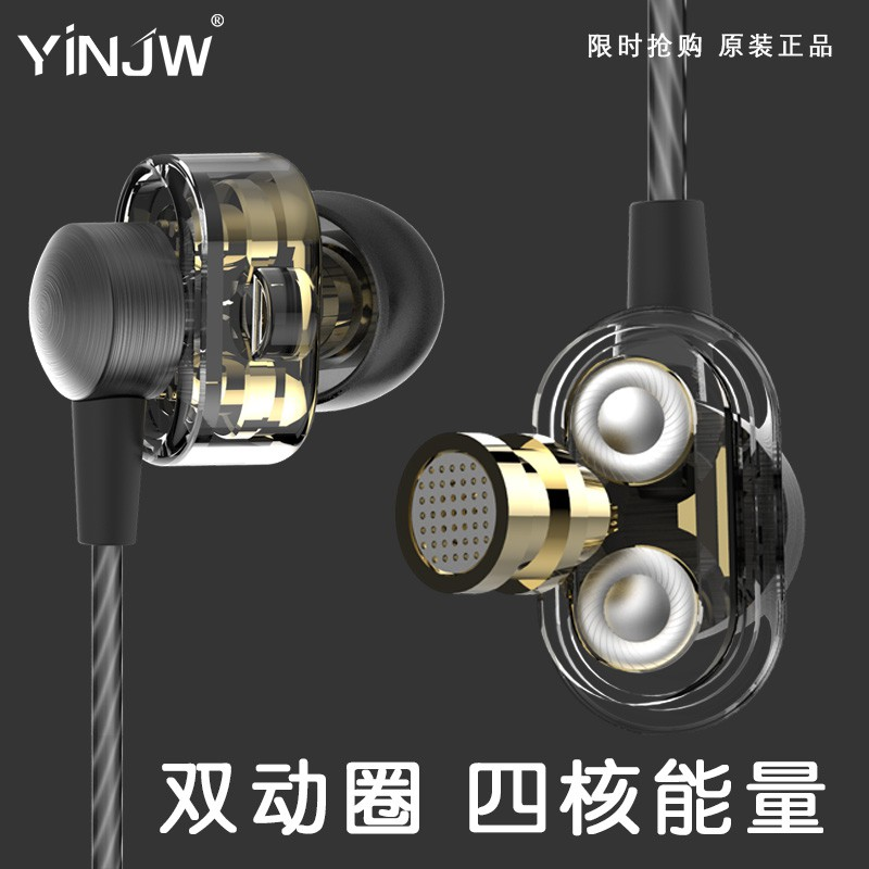 YINJW S1 雙動圈耳機入耳式重低音HIFI 索尼DIY 蘋果K 歌耳塞手機