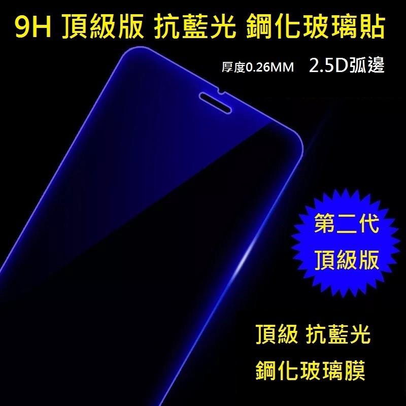 買5 送1 ] 抗藍光9H 鋼化玻璃貼SAMSUNG NOTE2 NOTE3 NOTE4