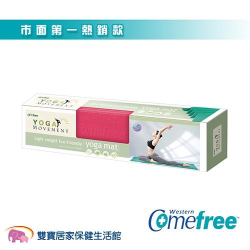 ~限貨運~Comefree 羽量級摺疊瑜珈墊CF 81402 蜜桃粉