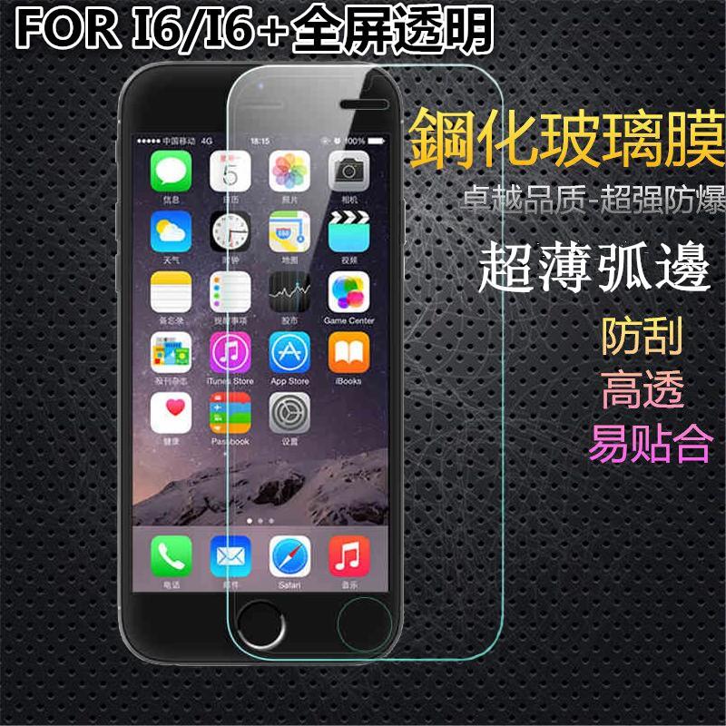 『買一送一兩片115 元』iPhone6 6s plus 全屏透明鋼化玻璃膜超薄0 26m
