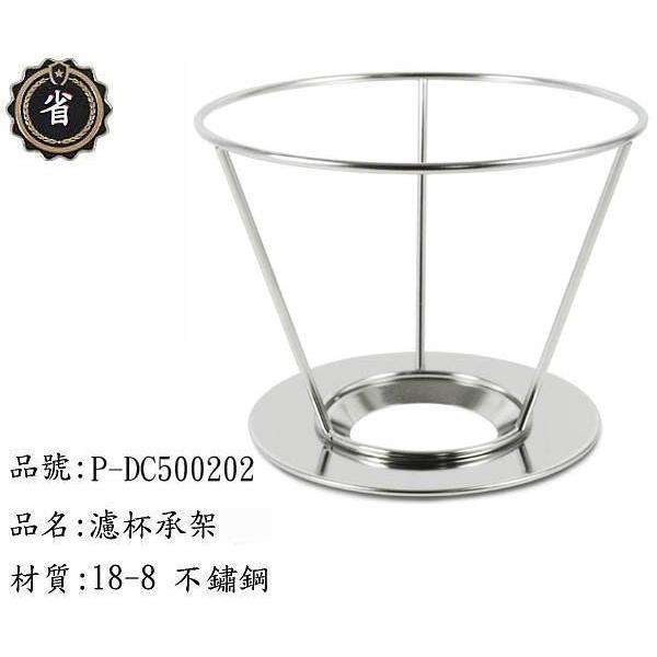 省錢王Driver 不鏽鋼濾杯承架P DC500202 咖啡過濾架過濾杯架不鏽鋼架