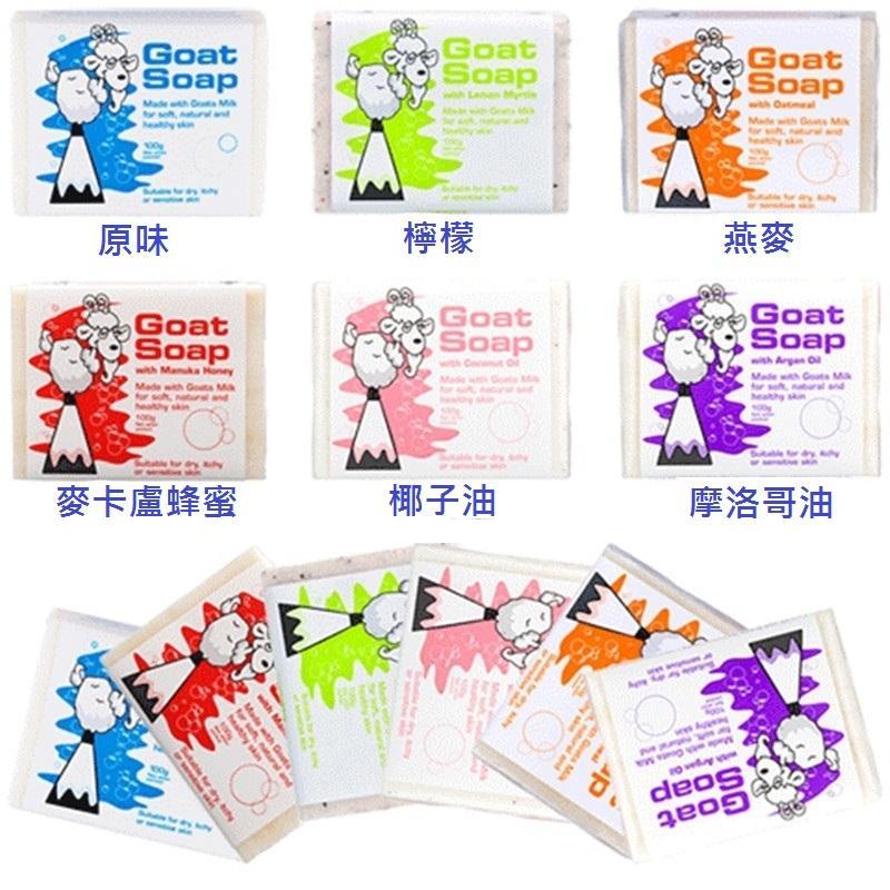 ~ ~澳洲天然山羊奶皂Goat Soap 嬰幼兒童及孕婦 六種味道原味蜂蜜檸檬燕麥摩洛哥油
