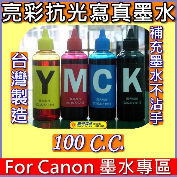 大台北噴墨~For Canon 填充墨水ip2870 mg2470 mg2570 mg29
