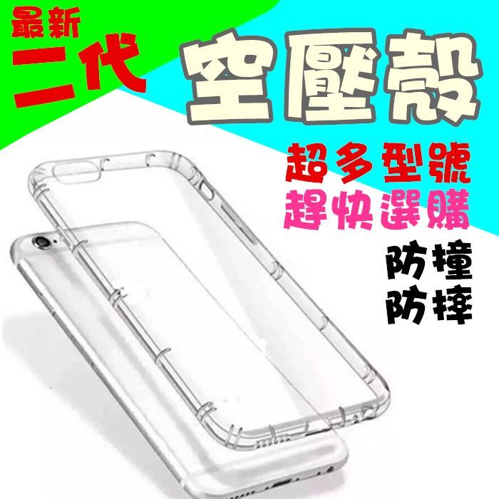 空壓殼iPhone 7 6 Plus I5 i7 S7 edge NOTE 5 4 7 2