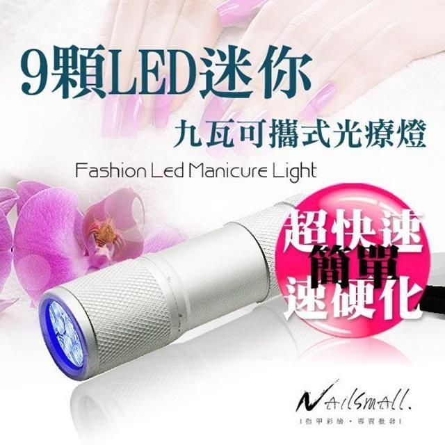 Nails Mall 美甲彩繪手電筒型9W LED 光療燈顏色 出可照射光撩凝膠指甲油膠簡