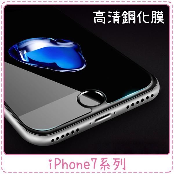 鋼化玻璃高清鋼化膜iPhone7 4 7 吋Plus 5 5 吋強化保護膜亮面保護貼~Mo